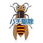 スズメバチ駆除