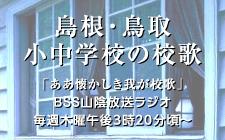島根・小中学校の校歌